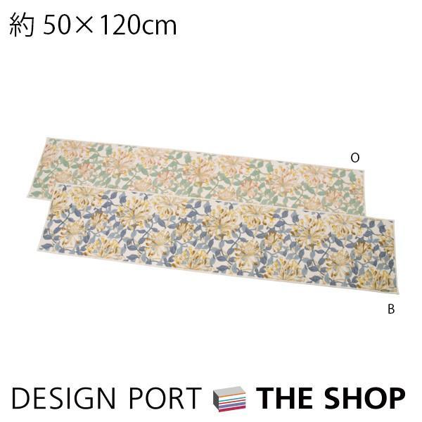 インテリアマット MORRIS(モリス)キッチンマット ハニーサクル 50×120cm 川島織物セルコン 送料無料