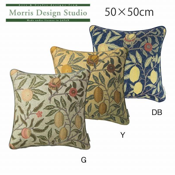 背当クッションカバー MORRIS(モリス)フルーツ 50X50cm 川島織物セルコン