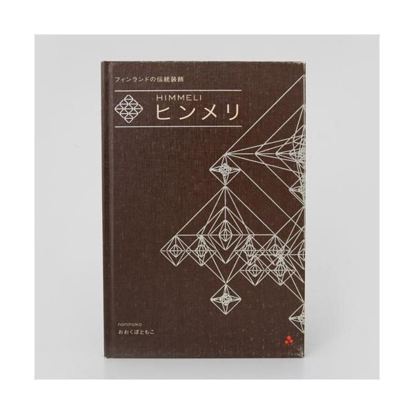 キャッシュレス還元 Book・本 北欧クリスマスオーナメント フィンランドの伝統装飾 ヒンメリ  ネコポス対応可|designshop-jp