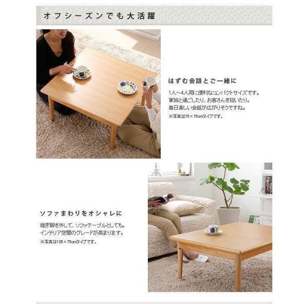 北欧デザインこたつテーブル コンフィ 120×75cm mu-11100303