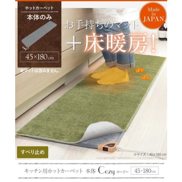 キッチン用ホットカーペット 〔コージー〕 45x180cm 本体のみ mu-33300002