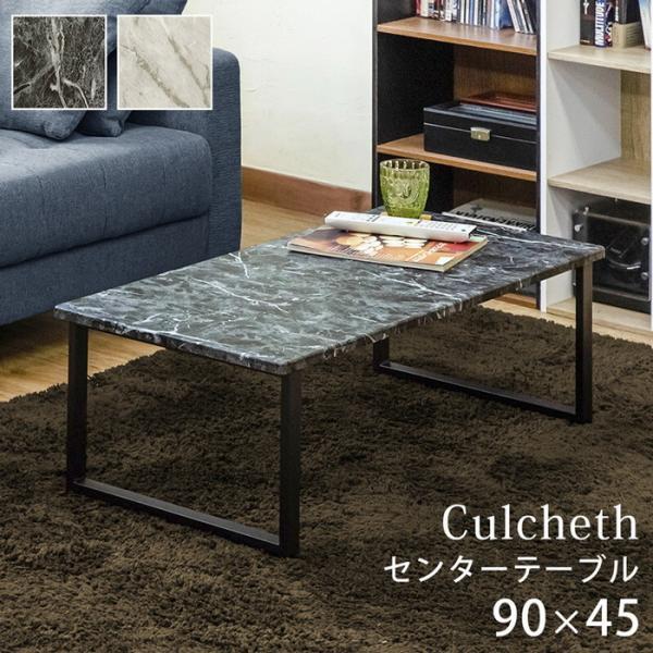 センターテーブル Culcheth 大理石柄 PVCシート sk-utk17