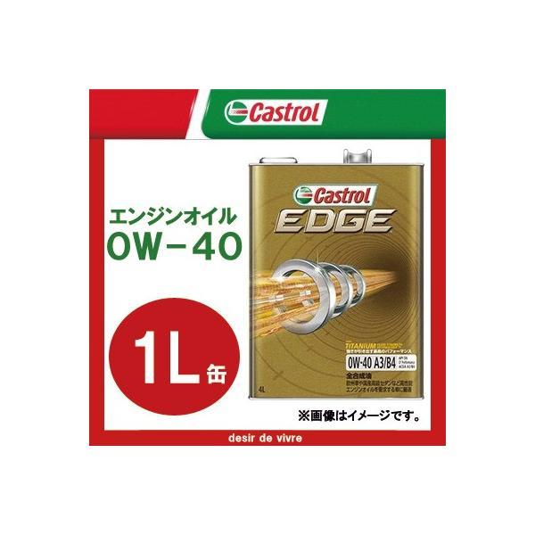 Castrol カストロール エンジンオイル EDGE エッジ 0W-40 1L缶 | 0W40 1L 1リットル オイル 車 人気 交換 オイル缶 油 エンジン油 ポイント消化