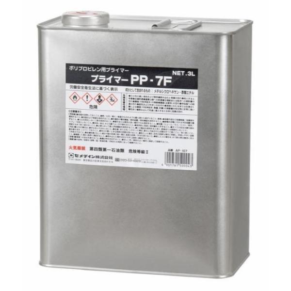 CEMEDINE セメダイン プライマーPP7F 3L AR-107 | PP 専用 プライマー PP樹脂 ポリオレフィン樹脂 自動車 電機 建材 ポリプロピレン樹脂 部品 接着