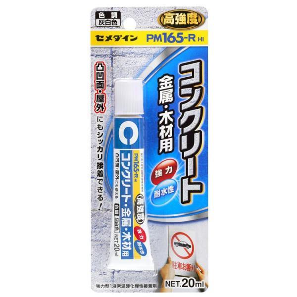 CEMEDINE セメダイン PM165-R HI 20mL RE-530 | 接着剤 コンクリート モルタル 金属 木材 タイル プラスチック ステンレス アルミ 屋外 熱 水 ショック 強い