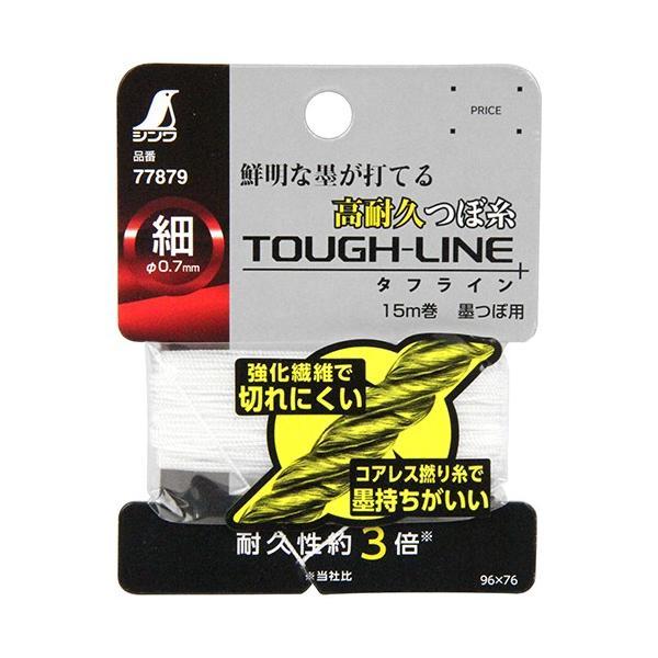 シンワ 墨つぼつぼ糸タフライン 77879