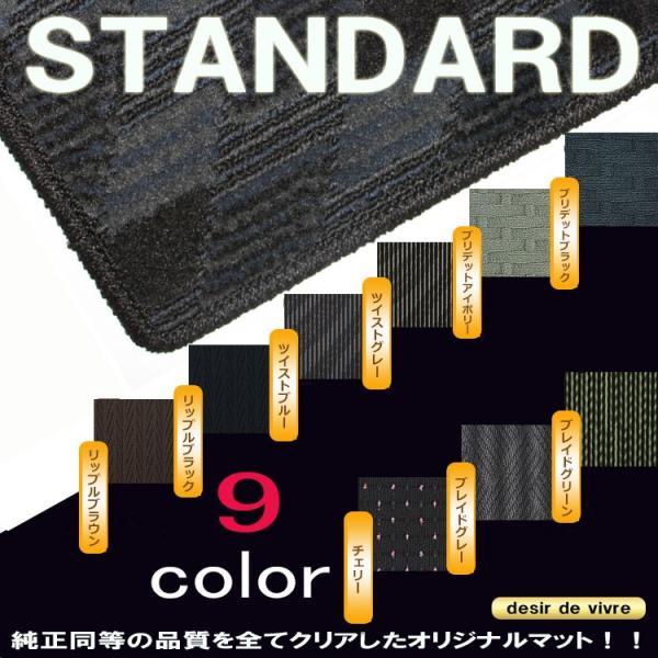 オリジナル フロアマット スタンダード NISSAN 日産 NV100クリッパー / リオ 福祉車 / 車イス部分 H27 / 3〜仕様変更 エブリィ11U車椅子スペース用