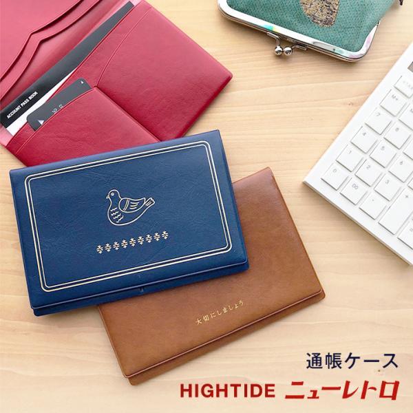 ニューレトロ 通帳ケース HIGHTIDE ハイタイド おしゃれ かわいい 雑貨 印鑑 パスポートケース
