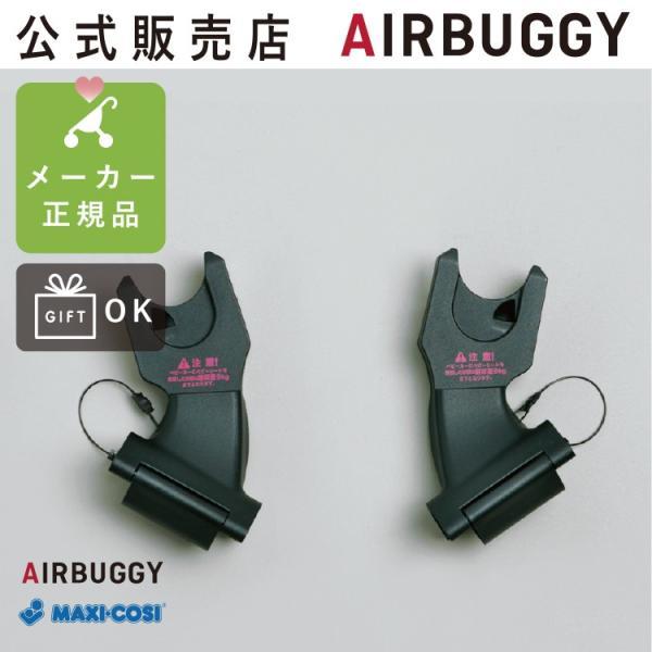 エアバギー マキシコシ 取り付けアダプター アタッチメント チャイルドシートオプション AirBuggy maxicosi *P2倍* (エアバギー公式販売店)|detour