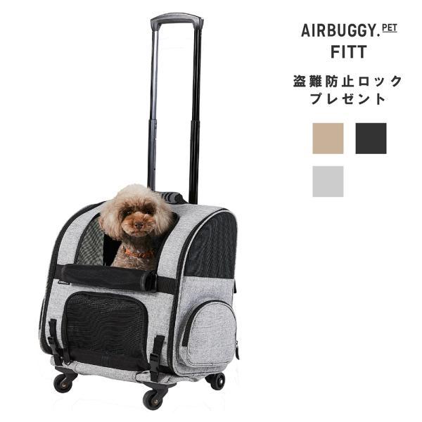 エアバギーフィット キャスター付きキャリー ペットカート フォードッグ ペット【AirBuggy for pet 公式販売店】