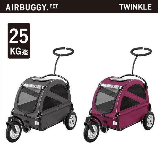 【購入特典】エアバギーフォーペット TWINKLE トゥインクル ドッグ ペットカート ケージ  中型犬 多頭 耐荷重25kg 【AirBuggy for pet 公式販売店★】