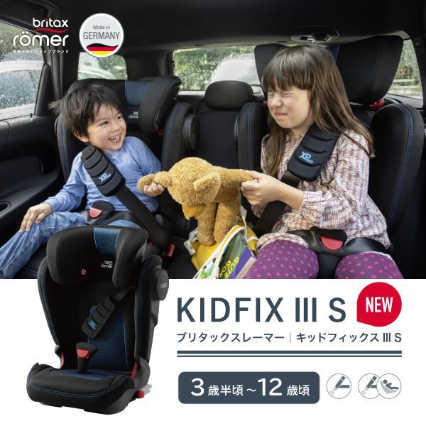 【新色】ブリタックス レーマー キッドフィックス2 XP SICT ISOFIX ジュニアシート 国内正規保証  4歳〜12歳 *送料無料*プレゼント*(BRITAXROMER 公式販売店)|detour|02