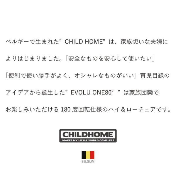 180度回転式 ハイ&ローチェア  チャイルドホーム EVOLU ONE.80° 組立式 【CHILD HOME公式販売店】|detour|05
