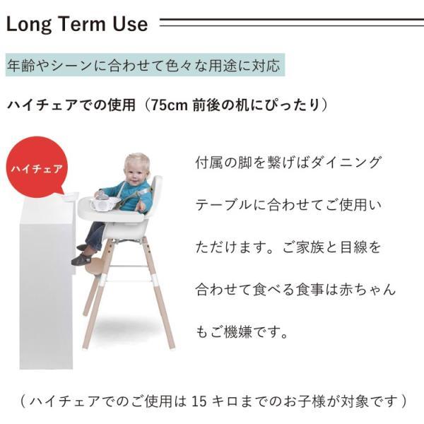 180度回転式 ハイ&ローチェア  チャイルドホーム EVOLU ONE.80° 組立式 【CHILD HOME公式販売店】|detour|10