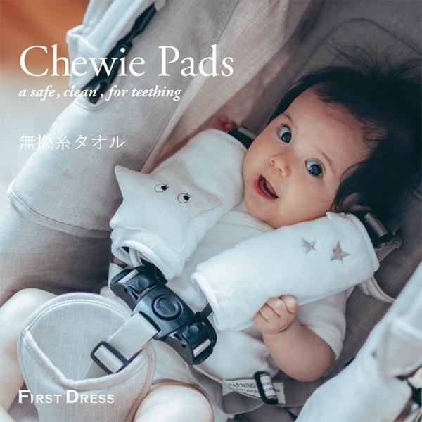 ファーストドレス チューイパッド Chewie Pads 無撚糸タオル 日本製 サッキングパッド 抱っこひも用よだれカバー  【firstdress直営店】|detour