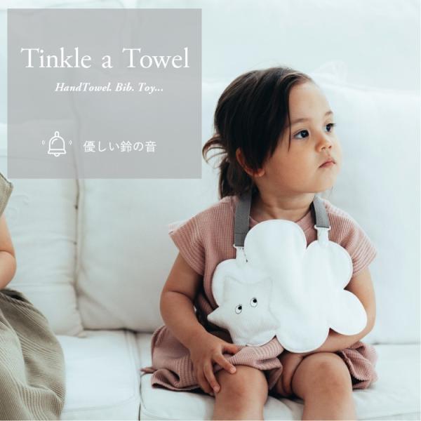 ファーストドレス 日本製 タオルスタイ Tinkle a towel ティンクルタオル ハンドタオル おもちゃクリップ【firstdress直営店】|detour