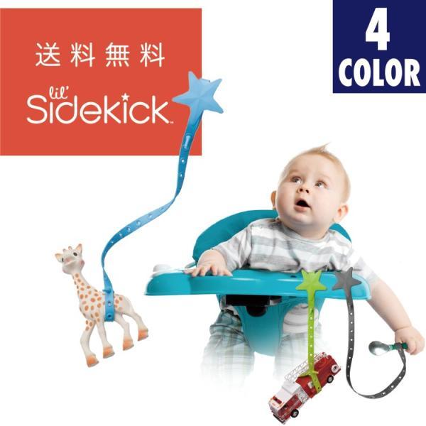 おもちゃホルダー ストラップ リルサイドキック 食洗機 BPAフリー ベビーカー チェア 出産祝 ベビーギフト 送料無料 【lil sidekick公式販売店】|detour