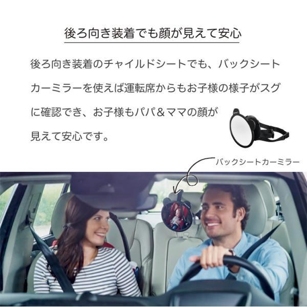 マキシコシ 純正 バックシートカーミラー チャイルドシート 車 鏡 maxicosi backseat protectorcar mirror (Maxi-Cosi公式販売店)|detour|02