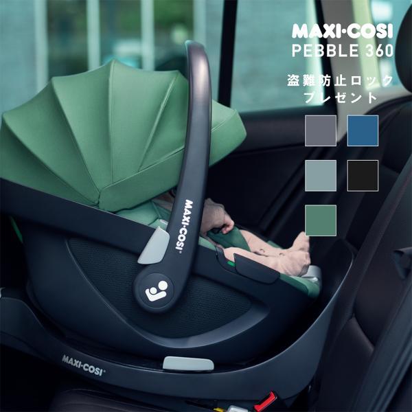 マキシコシ ペブルプラス ISOFIX maxicosi pebble plus i-size ベビーシート 新生児 15ヶ月頃 *送料無料* (Maxi-Cosi公式販売店)|detour