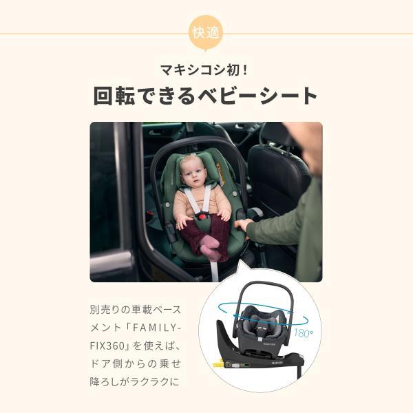 マキシコシ ペブルプラス ISOFIX maxicosi pebble plus i-size ベビーシート 新生児 15ヶ月頃 *送料無料* (Maxi-Cosi公式販売店)|detour|02