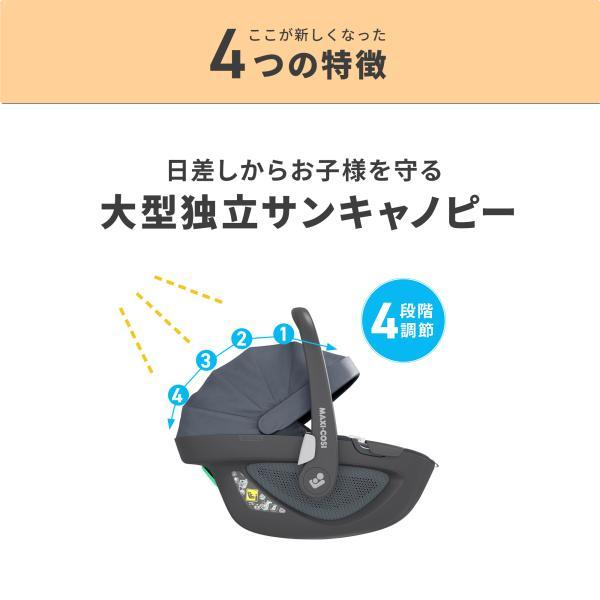 マキシコシ ペブルプラス ISOFIX maxicosi pebble plus i-size ベビーシート 新生児 15ヶ月頃 *送料無料* (Maxi-Cosi公式販売店)|detour|05