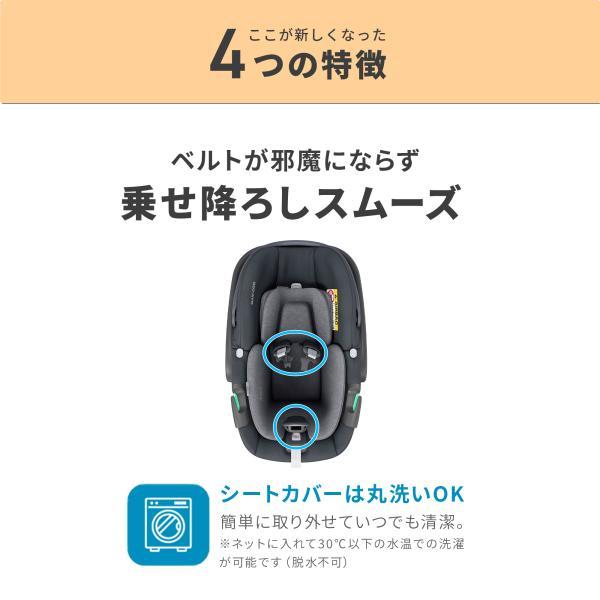 マキシコシ ペブルプラス ISOFIX maxicosi pebble plus i-size ベビーシート 新生児 15ヶ月頃 *送料無料* (Maxi-Cosi公式販売店)|detour|08
