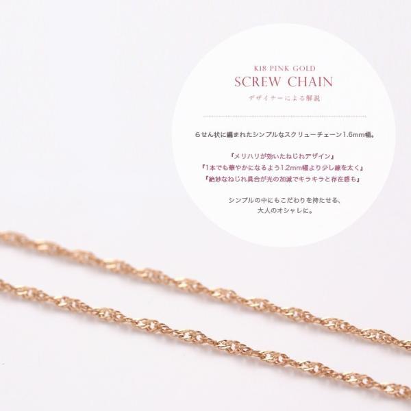 ピンクゴールド チェーンネックレス 幅1.6mm スクリュー K18 PG  18k 18金 女性 レディース ネックレス ロング|devas|02