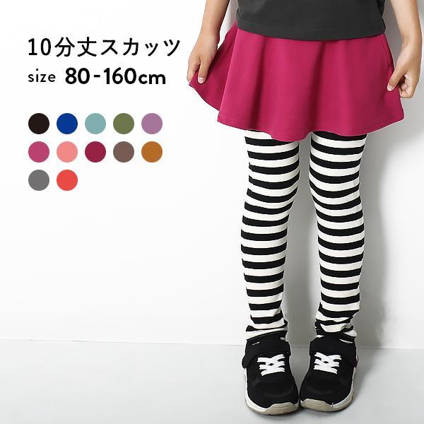子供服キッズスカッツスカートパンツロングパンツ女の子ボーダー10分丈ベビー服ボトムス  デビロックdevirock