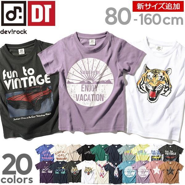 efbd7d7ab23df Tシャツ(男の子用) ランキングTOP20 - 人気売れ筋ランキング - Yahoo!ショッピング