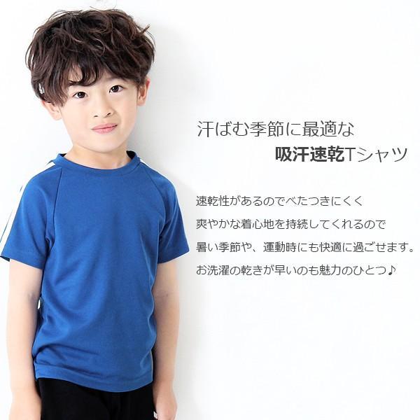 子供服 Tシャツ スポーツ 運動 練習着 キッズ 韓国子供服 男の子 女の子 devirock 全5色 吸汗速乾ライン入り半袖Tシャツ M1-4 ×送料無料|devirockstore|05