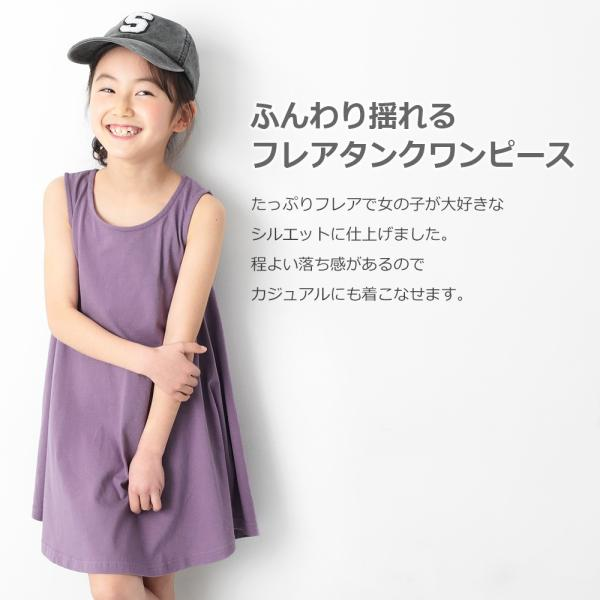8cdd7518c882c ... 子供服 ワンピース キッズ 韓国子供服 devirock フレアタンクワンピース 女の子 トップス 全7色 ...