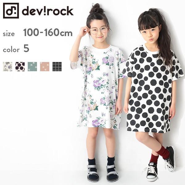 1ba7cdf543952 子供服 ワンピース キッズ 韓国子供服 devirock 総柄BIGシルエット ワンピース 女の子 トップス 全