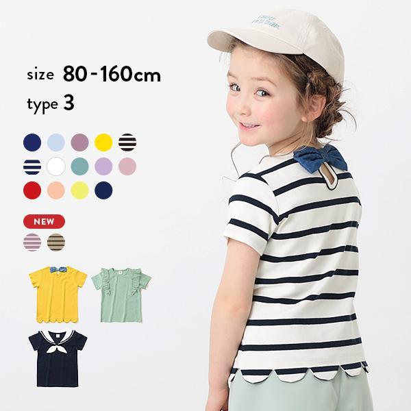 |子供服 ガールズデザインTシャツ キッズ ベビー服 女の子 半袖Tシャツ Tシャツ トップス 半袖…