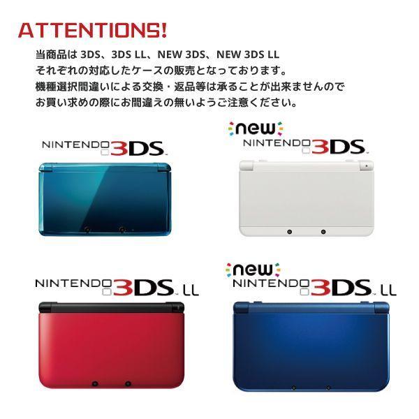 ニンテンドー 2dsケース new 3ds ll ケース カバー  旧型 3ds ll ハードケース 人気 透明 可愛い オシャレ プレゼントに 2ds 3ds ll|dezicazi|05
