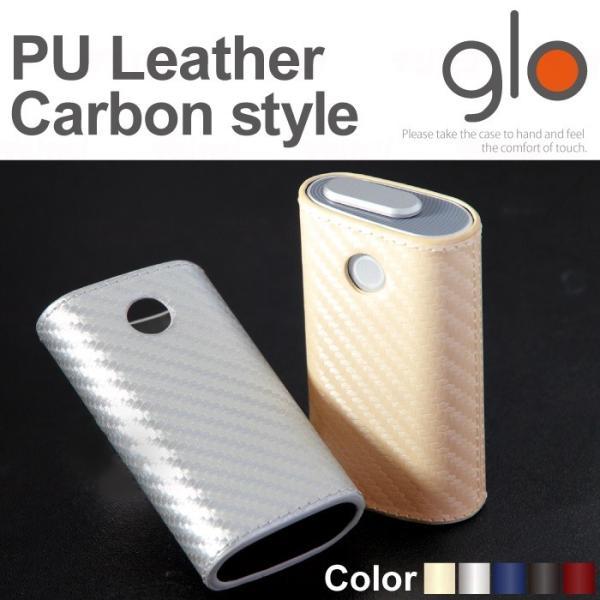 glo ケース グロー ケース カーボンスタイル PU レザーケース  ハードケース gloレザーケース グローカバー 本体保護 送料無料|dezicazi