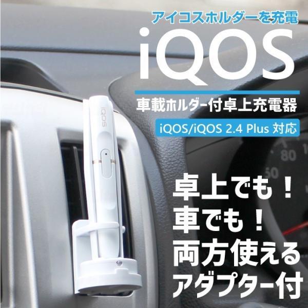 アイコス 充電器 iQOS 車載充電器 車載 アイコスホルダー 卓上充電器 専用 予備 スタンド アイコスプラス ポケットチャージャー USB 充電 2.4PLUS 新型|dezicazi