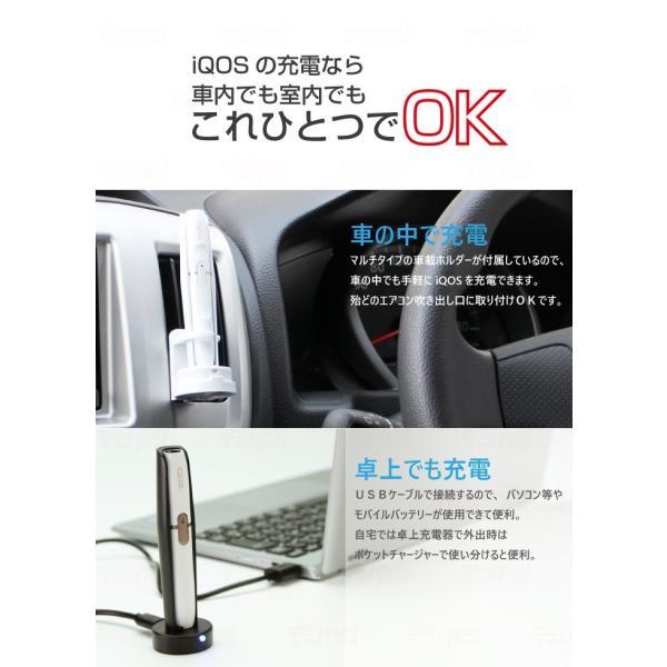 アイコス 充電器 iQOS 車載充電器 車載 アイコスホルダー 卓上充電器 専用 予備 スタンド アイコスプラス ポケットチャージャー USB 充電 2.4PLUS 新型|dezicazi|02