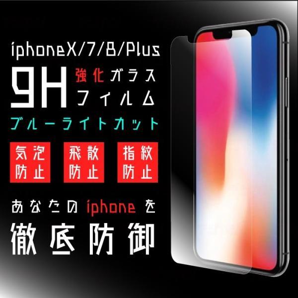 ブルーライトカット 9H 硬質 液晶ガラスフィルム iPhone 11 Pro Max iPhoneXS Max iPhone XR iPhone8 強化ガラス 極上 保護フィルム 液晶保護フィルム 指紋防止|dezicazi