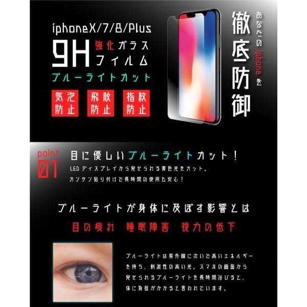 ブルーライトカット 9H 硬質 液晶ガラスフィルム iPhone 11 Pro Max iPhoneXS Max iPhone XR iPhone8 強化ガラス 極上 保護フィルム 液晶保護フィルム 指紋防止|dezicazi|02