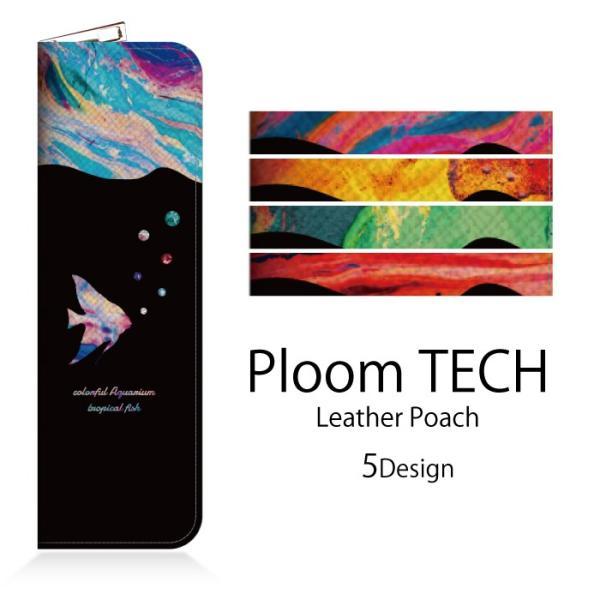 プルームテック ケース レザー カバー ポーチ Ploom TECH 合成革 本体収納 カプセル 充電器 アダプター 格納 人気 かっこいい おしゃれ かわいい|dezicazi