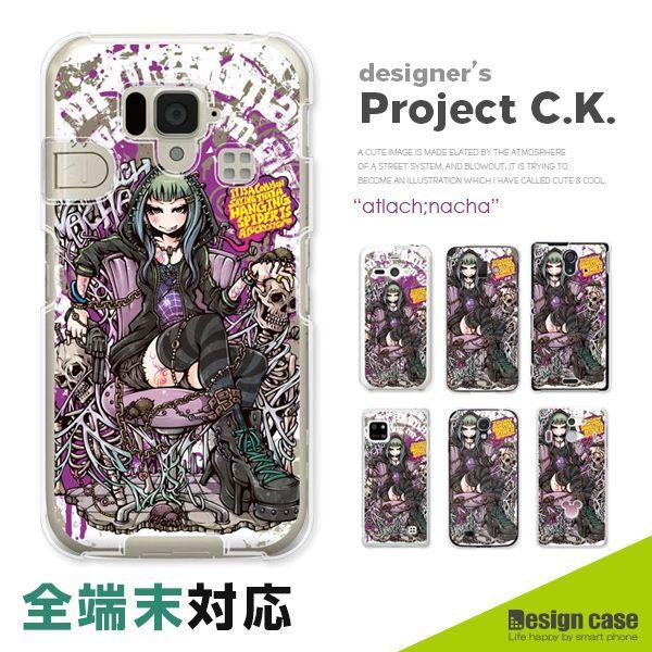 ハードケース スマホケース 全機種対応 Project.C.K. デザインケース iPhone11 iPhone XS Max iPhone8 カバー OPPO R17 Neo DIGNO E 503KC Qua 携帯カバー|dezicazi