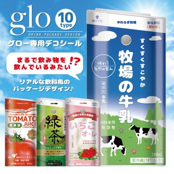 glo グロー シール gloシール グローシール 本体 お勧め おすすめスキンシール デコシール 電子タバコ ケース カバー と一緒に (飲み物1)|dezicazi