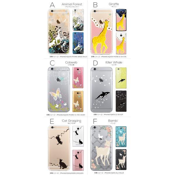 ハードケース 全機種対応 スマホケース アニマル 可愛い デザインケース iPhone11 iPhone XS Max iPhone8 カバー OPPO R15 Neo DIGNO F 503KC 携帯カバー|dezicazi|03