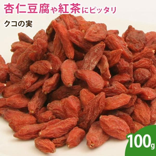 クコの実 100g ゴジベリー  ドライフルーツ 無添加 砂糖不使用  ノンオイル スーパーフード 乾燥フルーツ