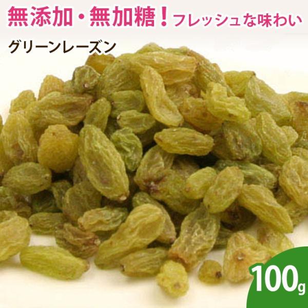 グリーンレーズン 100g ドライフルーツ 無添加 砂糖不使用 ノンオイル 乾燥フルーツ