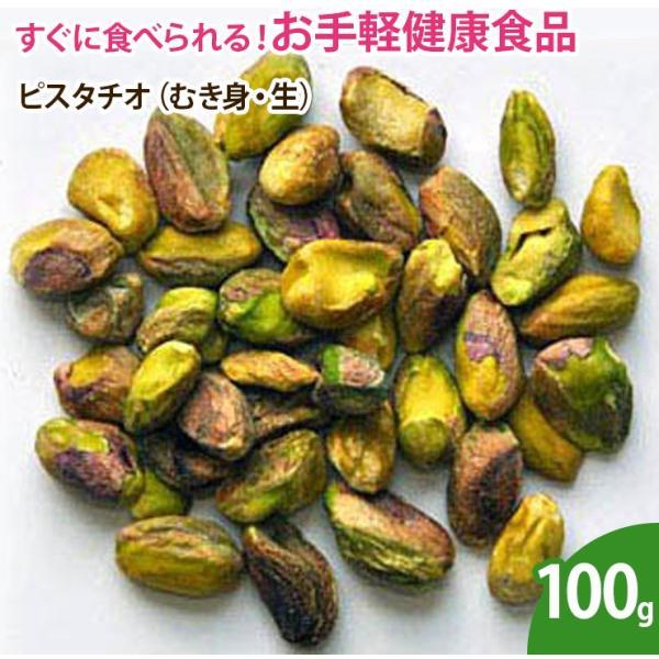 ピスタチオ(むき身・生)100g  ナッツ 無添加 ノンオイル