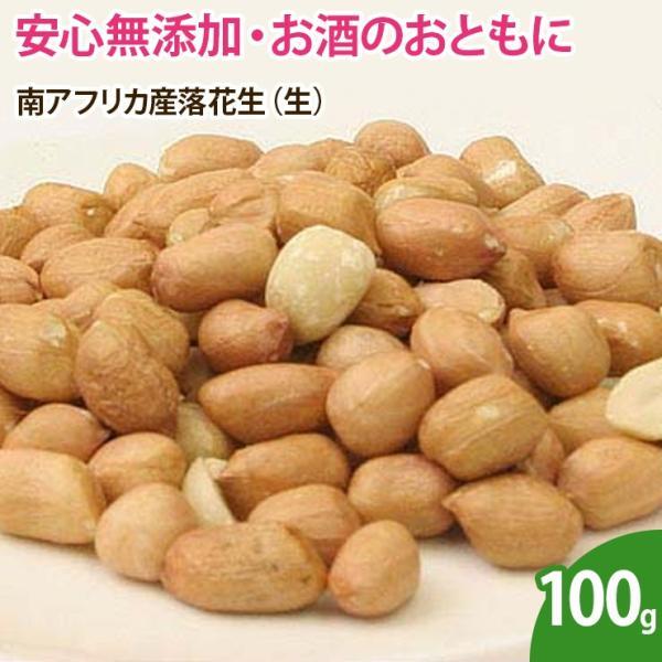 ピーナッツ 南アフリカ産落花生(生) 100g ナッツ 無添加 ノンオイル