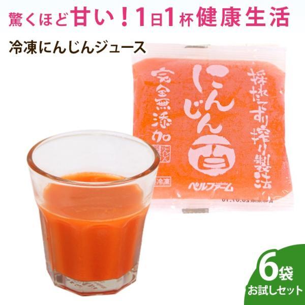 にんじんジュースお試しセット6袋 送料無料 無添加 無農薬 国産 100% 野菜ジュース にんじん 人参 健康飲料 離乳食 冷凍 お試し