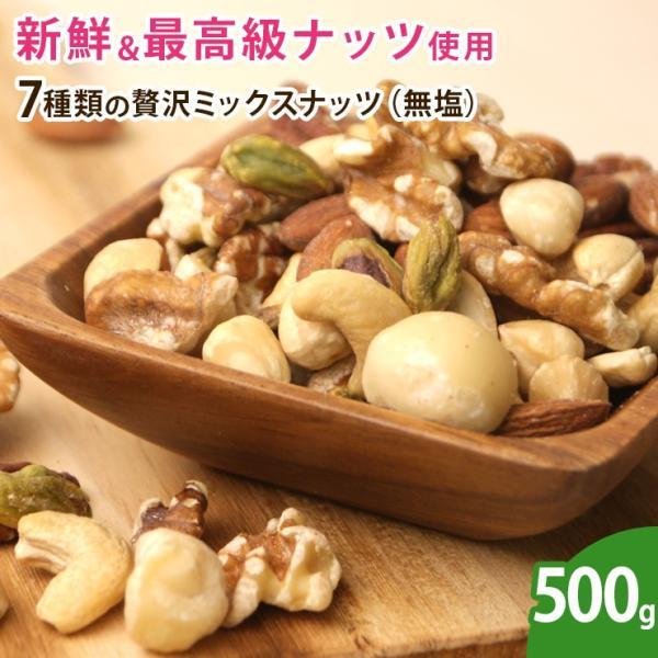 7種類の贅沢ミックスナッツ 500g 無添加 無塩 ロースト