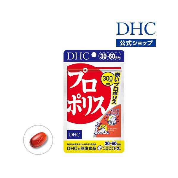 【 DHC 公式 最短即日発送 】 プロポリス 30日分 | サプリ サプリメント メール便